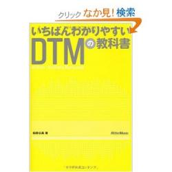 DTM