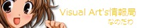Visual Art's情報局